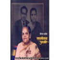 Sathavanitalya Athavani - साठवणीतल्या आठवणी