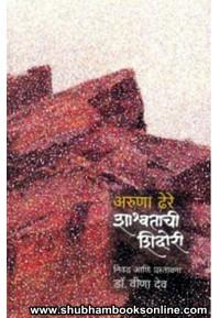 Shashvatachi Shidori