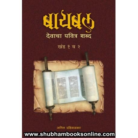 Bible - Devacha Pavitra Shabda (Set of 2 books) - बायबल - देवाचा पवित्र शब्द (खंड १ व २ )