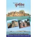 Sindhudurga Jilhyacha Durgvedh - सिंधुदुर्ग जिल्ह्याचा दुर्गवेध
