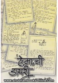 He Ma Chi Diary - हे. मा. ची डायरी