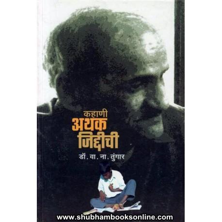 Kahani Athak Jiddichi