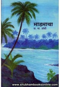 Maadmaya