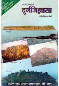 Ratnagiri Jilhyachi Durgjidhnyasa