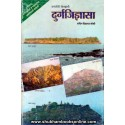 Ratnagiri Jilhyachi Durgjidhnyasa - रत्नागिरी जिल्ह्याची दुर्गजिज्ञासा