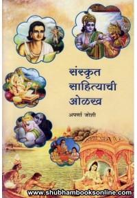 Sanskrut Sahityachi Olakh