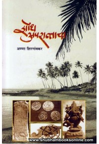 Shodh Aparantacha