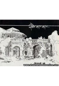 Sketch Karata Karata