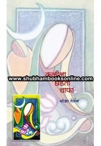 Kalila Chhedato Chapha