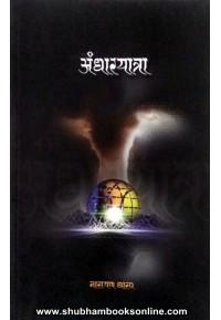 Andharyatra - अंधारयात्रा