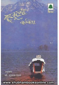 Mahzoorchya Kavita