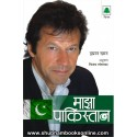 Maza Pakistan - माझा पाकिस्तान