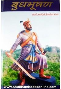 Budhbhushan - बुधभूषण