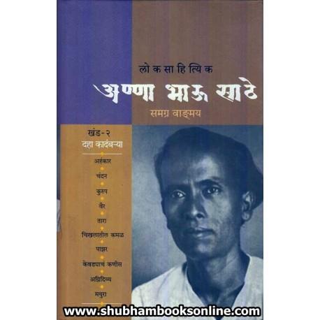 Annanbhau Sathe - लोकसाहित्यिक अण्णाभाऊ साठे समग्र वाङमय खंड २