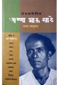 Annanbhau Sathe - लोकसाहित्यिक अण्णाभाऊ साठे समग्र वाङमय खंड १