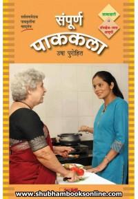 Sampoorna Pakakala (veg+nonveg) - संपूर्ण पाककला (शाकाहारी-मांसाहारी)