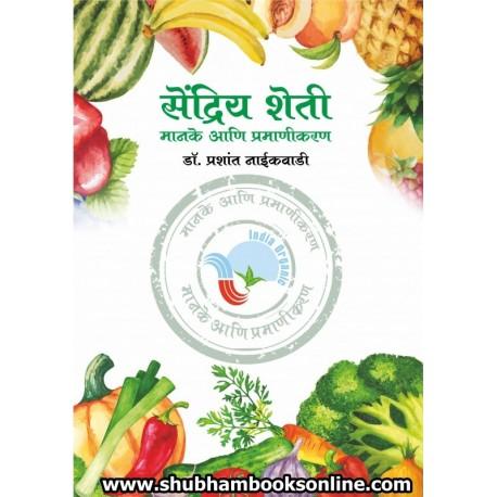 Sendriya Sheti - सेंद्रिय शेती