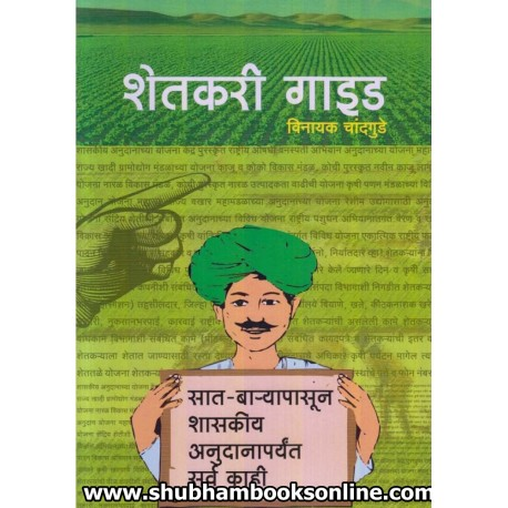 Shetkari Gaid - शेतकरी गाइड