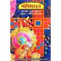 Katharup Mahabharat Part 1 & 2 - कथारूप महाभारत खंड १ व २