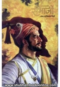 Amrutgami Sambhaji - अमृतगामी संभाजी