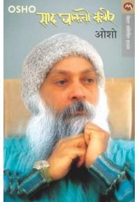 Sad Ghalato Kabir - साद घालतो कबीर