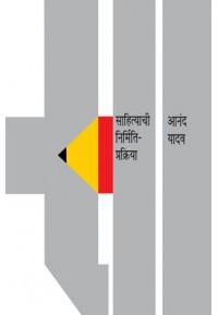 Sahityachi Nirmiti Prakriya