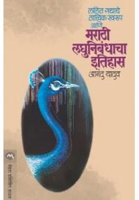 Marathi Laghunibandhacha Ithihaas