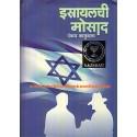 Istrayalchi Mossad - ईस्त्रायलची मोसाद