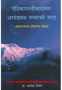 Aihikapalikadachya Aanandmay Tatvachi Sad