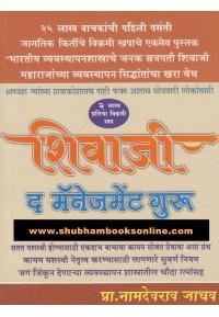Shivaji The Manangement Guru - शिवाजी द मॅनेजमेंट गुरु