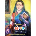Savitrichya Leki - सावित्रीच्या लेकी