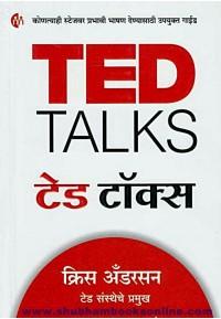 Ted Talks - टेड टॉक्स