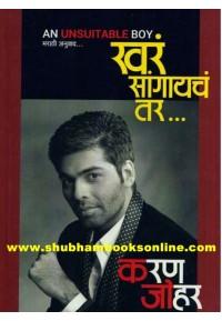 Khar Sangayach Tar - खरं सांगायचं तर