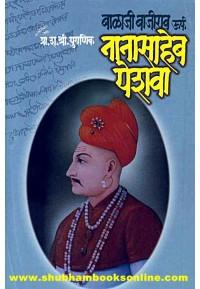 Balaji Bajirao Urpha Nanasaheb Peshwa - बाळाजी बाजीराव उर्फ नानासाहेब पेशवे