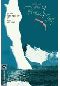 Asaadhya Te Saadhya