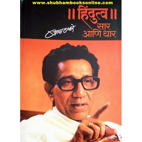 Hindutva Sar Ani Dhar - हिंदुत्व सार आणि धार