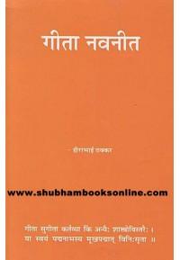 Geeta Navneet - गीता नवनीत