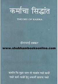 Karmacha Siddhant - कर्माचा सिध्दांत