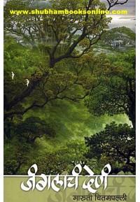 Jangalach Den - जंगलाच देणं