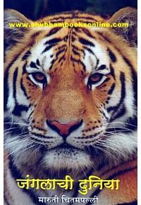 Janglachi Duniya - जंगलाची दुनिया