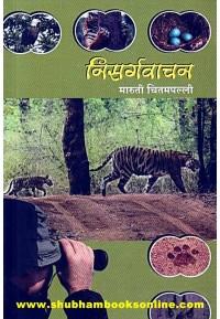 Nisargavachan - निसर्गवाचन