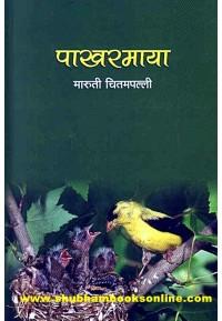 Pakharmaya - पाखरमाया