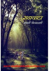Ranawata - रानवाटा