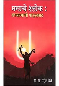 Manache Shlok Adhyatmachi Paulvat - मनाचे श्लोक - अध्यामाची पाऊलवाट