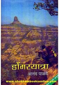 Dongaryatra - डोंगरयात्रा
