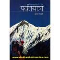Parvatyatra - पर्वतयात्रा