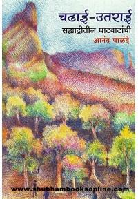 Chadhai - Utarai - चढाई - उतराई