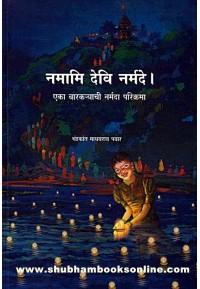 Namami Devi Narmade - नमामि देवि नर्मदे!
