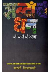 Shabdancha Dhan - शब्दांचं धन