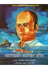 Swatantryaveer Savarkar charitra - स्वातंत्र्यवीर सावरकर चरित्र